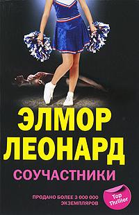 Соучастники, Элмор Леонард