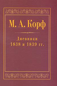 М. А. Корф. Дневники 1838 и 1839 гг., М. А. Корф