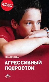 Агрессивный подросток, Т. П. Авдулова
