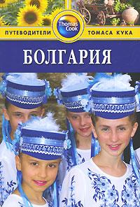 Болгария. Путеводитель, Линдсей и Пит Беннет