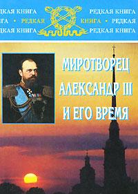 Миротворец Александр III и его время, Е. П. Толмачев