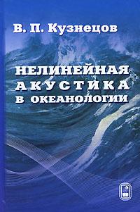 Нелинейная акустика в океанологии, В. П. Кузнецов