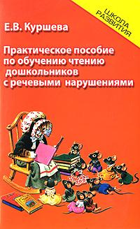 Практическое пособие по обучению чтению дошкольников с речевым нарушениями, Е. В. Куршева