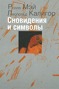Сновидения и символы, Ролло Мэй, Леопольд Калигор