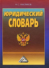Юридический словарь, И. С. Масликов