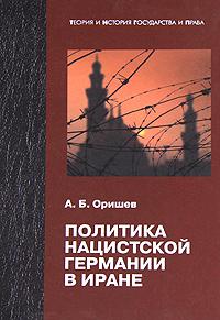 Политика нацистской Германии в Иране, А. Б. Оришев