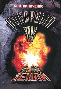 Коварный удар из-под земли, М. В. Виниченко