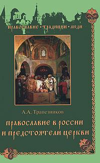 Православие в России и предстоятели Церкви, А. А. Трапезников