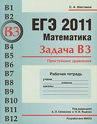 ЕГЭ 2011. Математика. Задача В3. Простейшие уравнения. Рабочая тетрадь, С. А. Шестаков