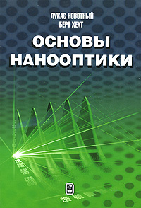 Основы нанооптики, Лукас Новотный, Берт Хехт