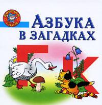 Азбука в загадках, Н. Н. Нянковская, Е. В. Соколова