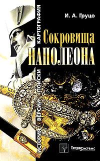 Сокровища Наполеона. История, версии, поиски, картография, И. А. Груцо