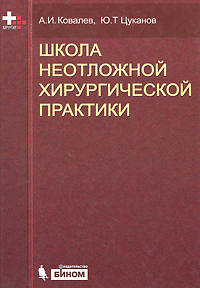 Школа неотложной хирургической практики, А. И. Ковалев, Ю. Т. Цуканов