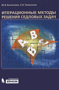 Итерационные методы решения седловых задач, Ю. В. Быченков, Е. В. Чижонков
