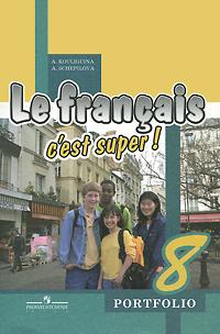 Le francais 8: C'est super! Portfolio / Французский язык. 8 класс. Языковой портфель, А. С. Кулигина, А. В. Щепилова