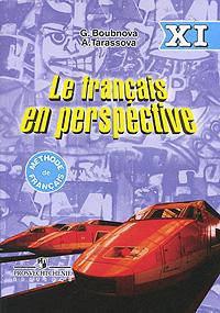Le francais en perspective 11 / Французский язык. 11 класс, Г. И. Бубнова, А. Н. Тарасова