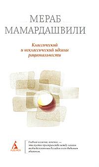 Классический и неклассический идеалы рациональности, Мераб Мамардашвили