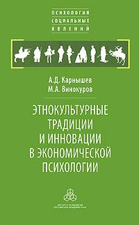 Этнокультурные традиции и инновации в экономической психологии, А. Д. Карнышев, М. А. Винокуров