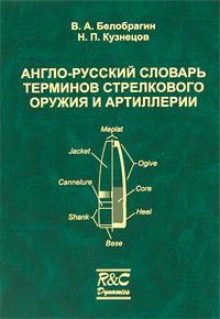 Англо-русский словарь терминов стрелкового оружия и артиллерии, В. А. Белобрагин, Н. П. Кузнецов