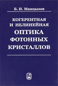 Когерентная и нелинейная оптика фотонных кристаллов, Б. И. Манцызов
