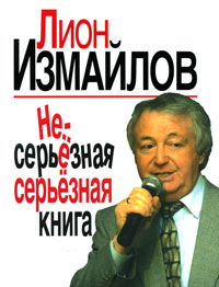 Несерьезная серьезная книга, Лион Измайлов
