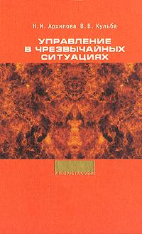 Управление в чрезвычайных ситуациях, Н. И. Архипова, В. В. Кульба