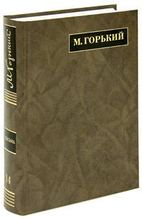 М. Горький. Полное собрание сочинений. В 24 томах. Том 14. Письма. 1922 - май 1924, М. Горький