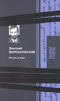 Гоголь и черт, Дмитрий Мережковский