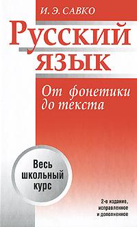 Русский язык. От фонетики до текста, И. Э. Савко