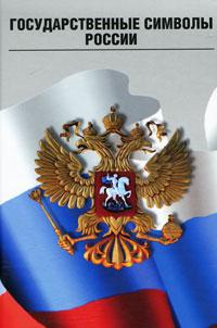 Государственные символы России (+ 3 DVD-ROM), Г. В. Вилинбахов, Г. В. Калашников, А. Н. Шендрик