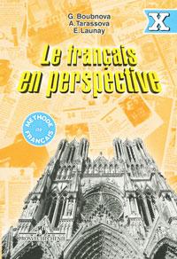 Le francais en perspective 10 / Французский язык. 10 класс. Сборник упражнений, Г. И. Бубнова, А. Н. Тарасова, Э. Лонэ
