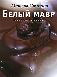 Белый мавр, Максим Стишов