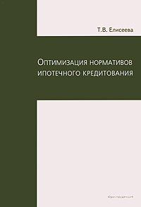 Оптимизация нормативов ипотечного кредитования, Т. В. Елисеева