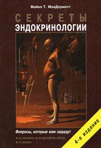 Секреты эндокринологии, Майкл Т. МакДермотт