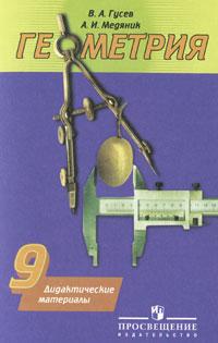 Геометрия. 9 класс. Дидактические материалы, В. А. Гусев, А. И. Медяник