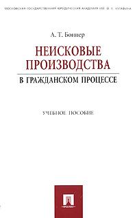 Неисковые производства в гражданском процессе, А. Т. Боннер