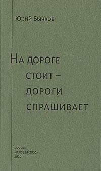 На дороге стоит - дороги спрашивает, Юрий Бычков