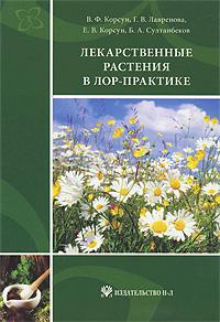 Лекарственные растения в ЛОР-практике, В. Ф. Корсун, Г. В. Лавренова, Е. В. Корсун, Б. А. Султанбеков