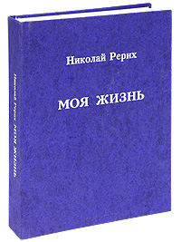 Моя жизнь, Николай Рерих