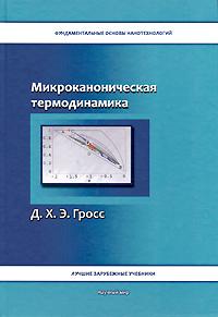 Микроканоническая термодинамика. Фазовые переходы в «Малых» системах, Д. Х. Э. Гросс