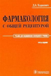Фармакология с общей рецептурой, Д. А. Харкевич