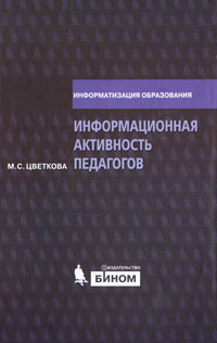 Информационная активность педагогов, М. С. Цветкова