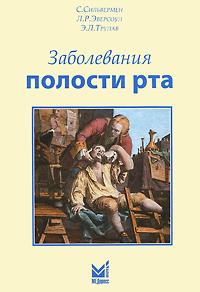 Заболевания полости рта, С. Сильвермен, Л. Р. Эверсоул, Э. Л. Трулав