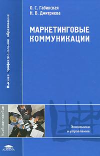 Маркетинговые коммуникации, О. С. Габинская, Н. В. Дмитриева