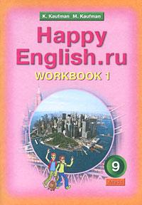 Happy English.ru 9: Workbook 1 / Английский язык. Счастливый английский. 9 класс. Рабочая тетрадь №1, К. И. Кауфман, М. Ю. Кауфман