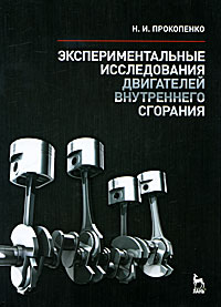 Экспериментальные исследования двигателей внутреннего сгорания, Н. И. Прокопенко