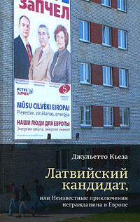 Латвийский кандидат, или Неизвестные приключения негражданина в Европе, Джульетто Кьеза