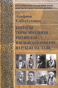Контакты тюрок-мусульман Российской и Османской империй на рубеже XIX-XX вв., Альфина Сибгатуллина