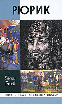 Рюрик, Евгений Пчелов