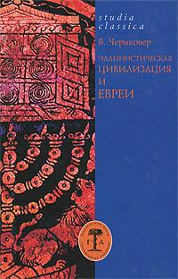 Эллинистическая цивилизация и евреи, В. Чериковер